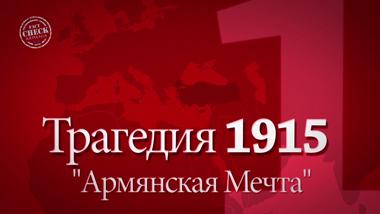 1915 Tragedy: The Armenian dream - Fact Check Armenia
