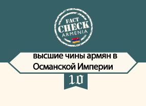 armenian-genocide-myth-russian-10