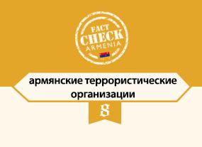 armenian-genocide-myth-russian-8